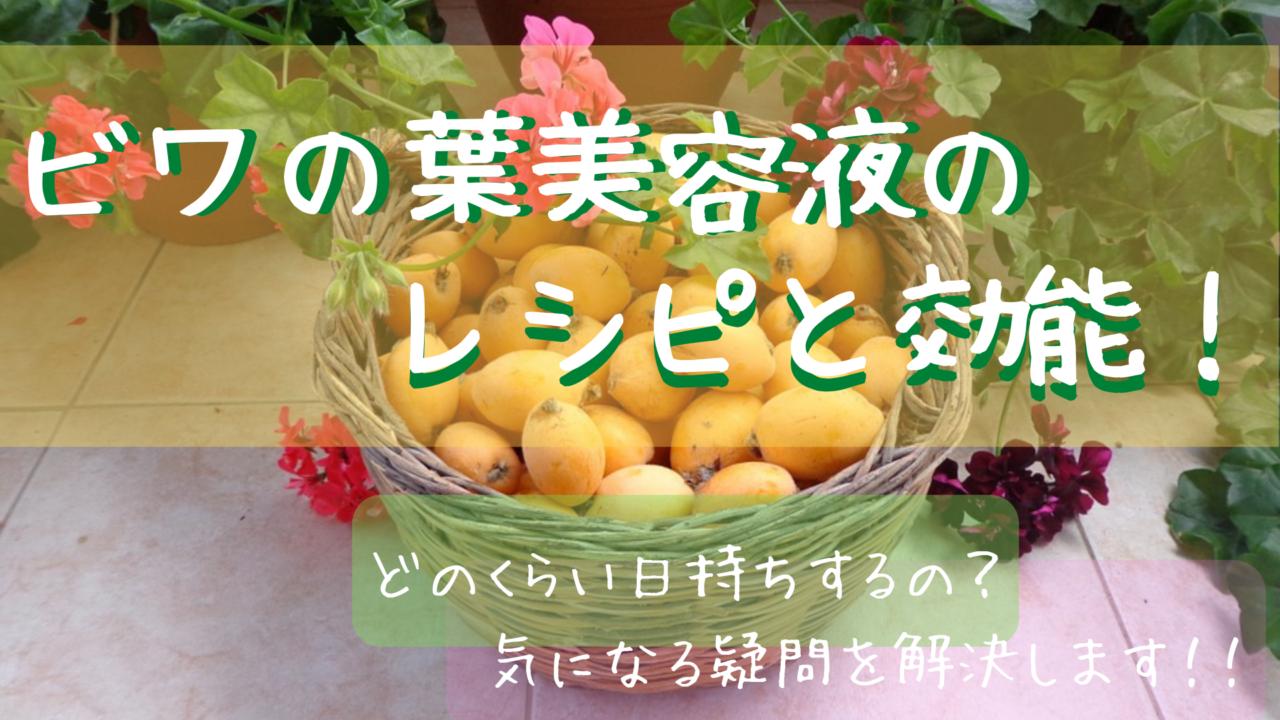びわ の 葉 エキス の 作り方